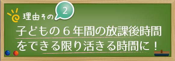 子供たちの6年間の放課後時間を生きる時間に 水戸市 学童塾